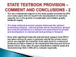 state textbook provision comment and conclusions 2