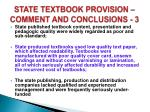 state textbook provision comment and conclusions 3