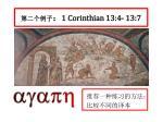 1 corinthian 13 4 13 7