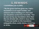 ii rewards