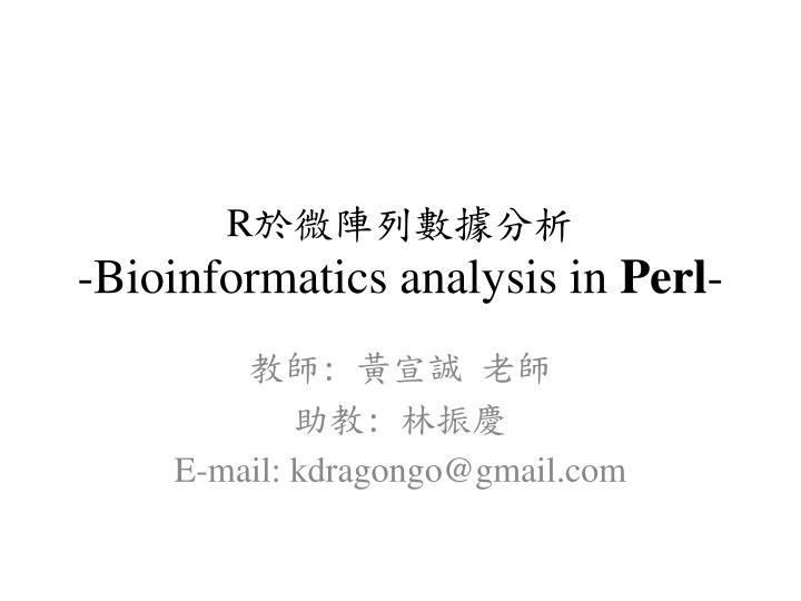 r bioinformatics analysis in perl n.