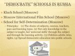 democratic schools in russia