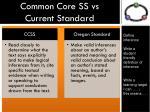 common core ss vs current standard