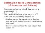 explanation based generalization of successes and failures