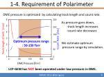 1 4 requirement of polarimeter