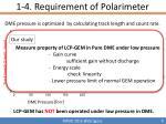 1 4 requirement of polarimeter1