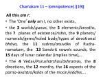 chamakam 11 omnipotence 19