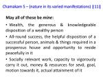 chamakam 5 nature in its varied manifestations 11