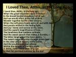 i loved thee atthis in the long ago