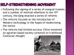 self strengthening movement