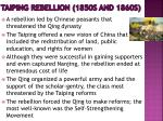 taiping rebellion 1850s and 1860s