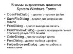 system windows forms