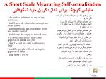 a short scale measuring self actualization