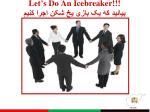 let s do an icebreaker