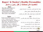 rogers maslow s healthy personalities