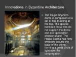 innovations in byzantine architecture2