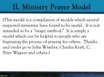 ii ministry prayer model