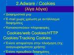 2 adware cookies