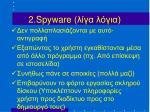 2 spyware