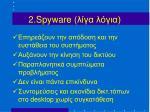 2 spyware1