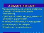 2 spyware3