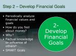 step 2 develop financial goals