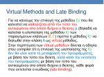 virtual methods and late binding