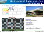 identification of displacement from camcorder images