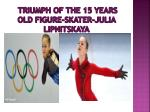 triumph of the 15 years old figure skater julia lipnitskaya