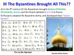 iii the byzantines brought all this