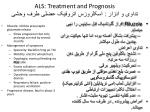 als treatment and prognosis