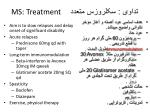 ms treatment