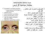 myasthenia gravis exam
