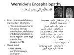 wernicke s encephalopathy
