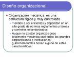 dise o organizacional2