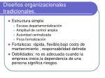 dise os organizacionales tradicionales