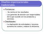 dise os organizacionales tradicionales3
