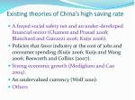 existing theories of china s high saving rate