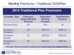 monthly premiums traditional 70 30plan
