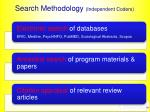 search methodology independent coders