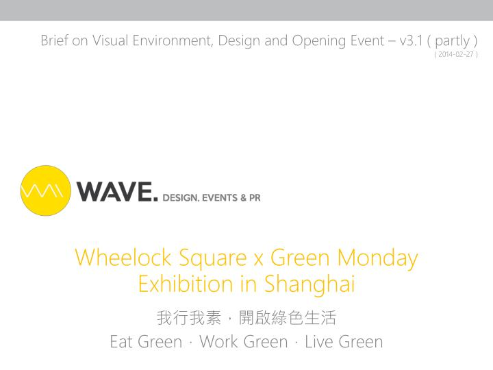 wheelock square x green monday exhibition in shanghai n.