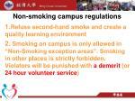 non smoking campus regulations