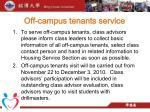 off campus tenants service