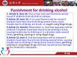 punishment for drinking alcohol