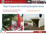 taipei campus non smoking exception areas1