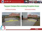 taoyuan campus non smoking exception areas1