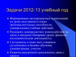 2012 13
