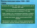 1830 1831