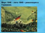 1848 1849