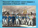 i 1830